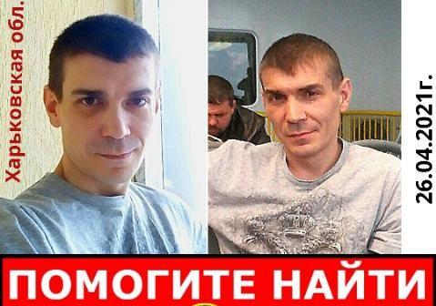 На Харьковщине три месяца ищут мужчину, который нуждается в медицинской помощи