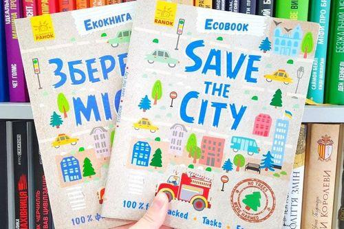 Книга, изданная в Харькове, попала в особый список ООН (фото)