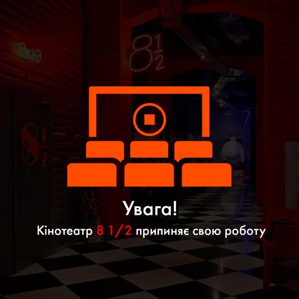 В Харькове закрыли кинотеатр