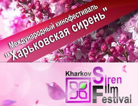 Харьков в XXI веке. 14 мая - завершился IV Международный фестиваль короткометражного кино «Харьковская сирень»