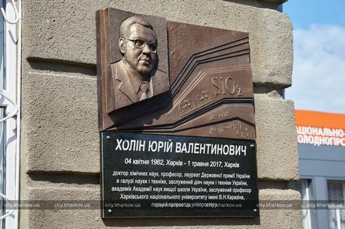 В Харькове увековечили память известного ученого