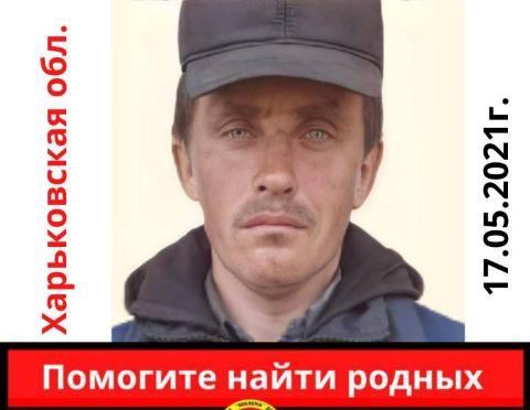 Мужчина, страдающий провалами памяти, ищет родственников на Харьковщине