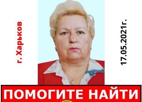 В Харькове женщина вышла из больницы и пропала бесследно