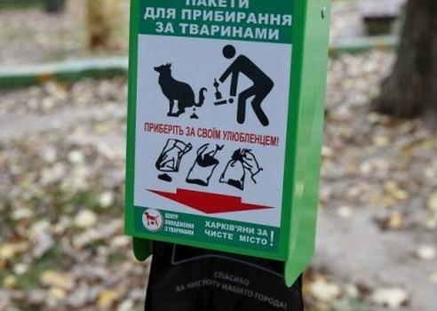 В Харькове появились бесплатные пакеты для уборки за животными