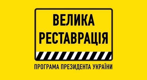 Большая реставрация: какие здания Харьковской области попали в президентскую программу