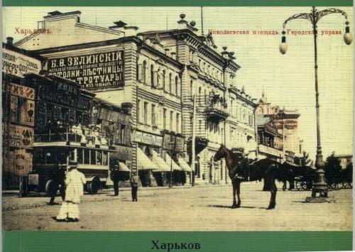16 июня в истории Харькова: принято важное для города решение