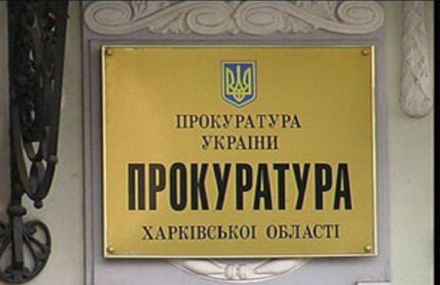 Харьков в XXI веке. 18 июня - открыли музей прокуратуры