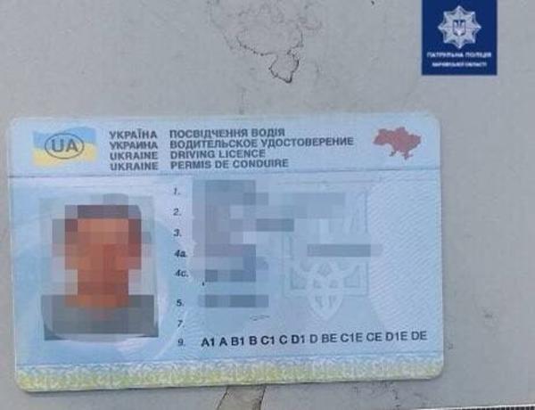 В Харькове мужчина попал в неприятности из-за документа