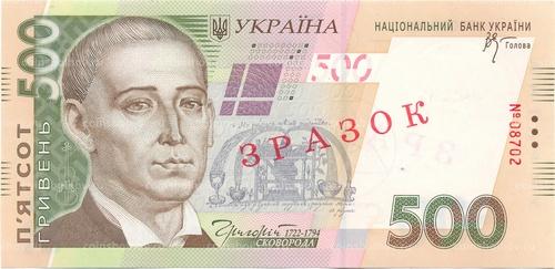 Харьков в XXI веке. 15 сентября - выпущена банкнота с портретом известного слобожанского философа