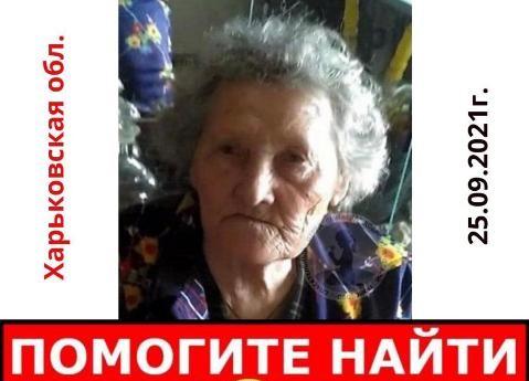На Харьковщине пропала бабушка. Может находиться в областном центре