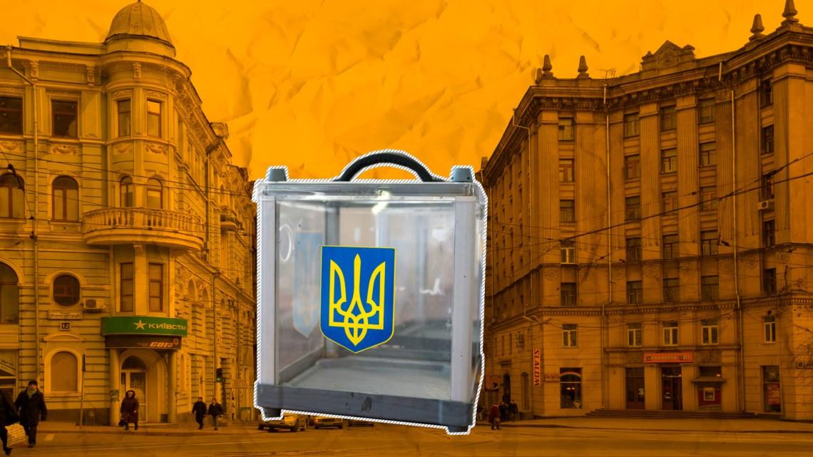 Выборы 2021 в Харькове: на горизбирком подали в суд
