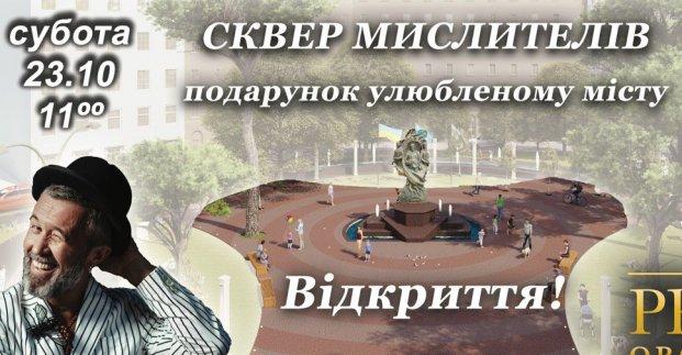 В новом харьковском сквере споет известный артист