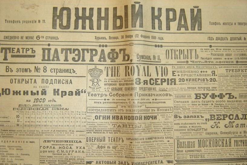 28 сентября в истории Харькова: уникальная находка
