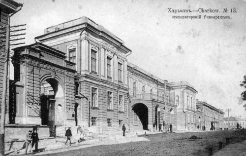23 июля в истории Харькова: родился ученый, которого выгнали из города