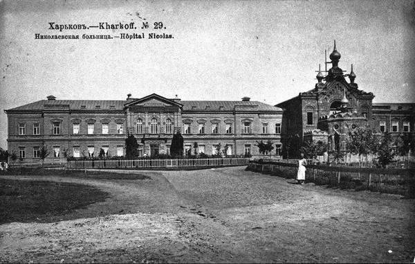Николаевская больница, Харьков