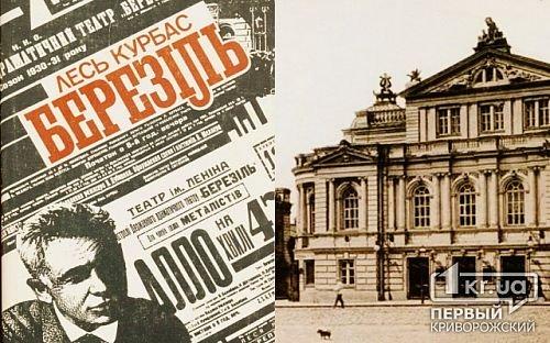 16 октября в истории Харькова: начался первый сезон в знаменитом театре
